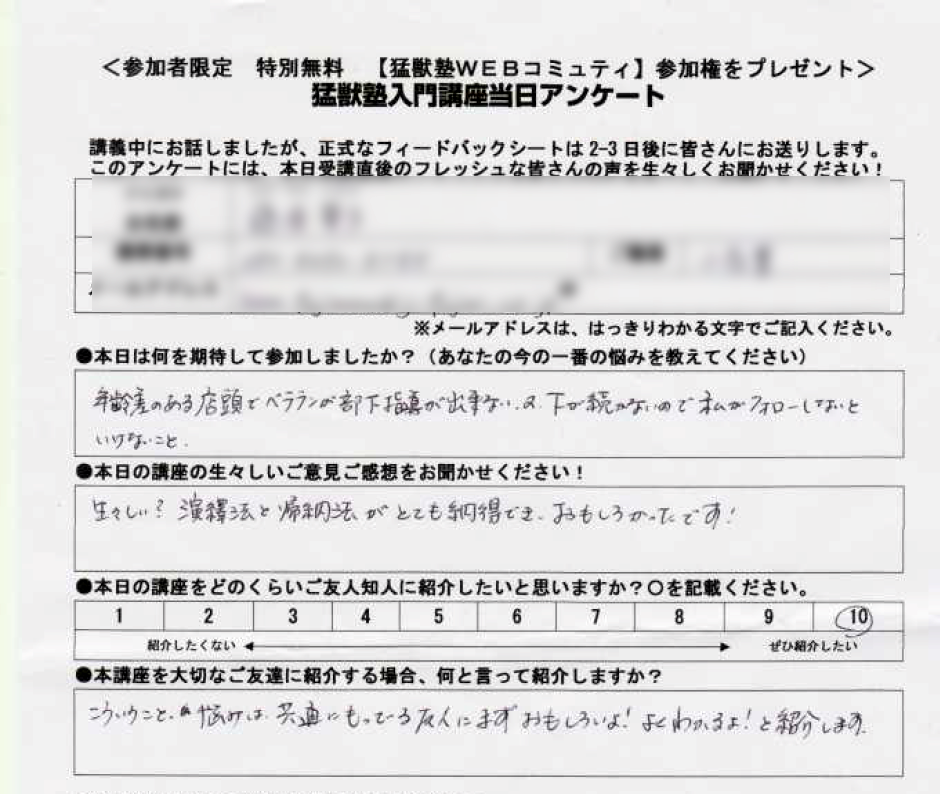 ma56789 - 猛獣塾入門講座大阪開催