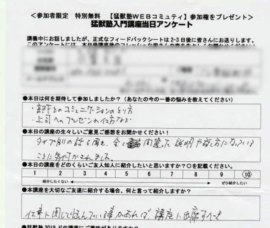 ma5678901 - 猛獣塾入門講座大阪開催