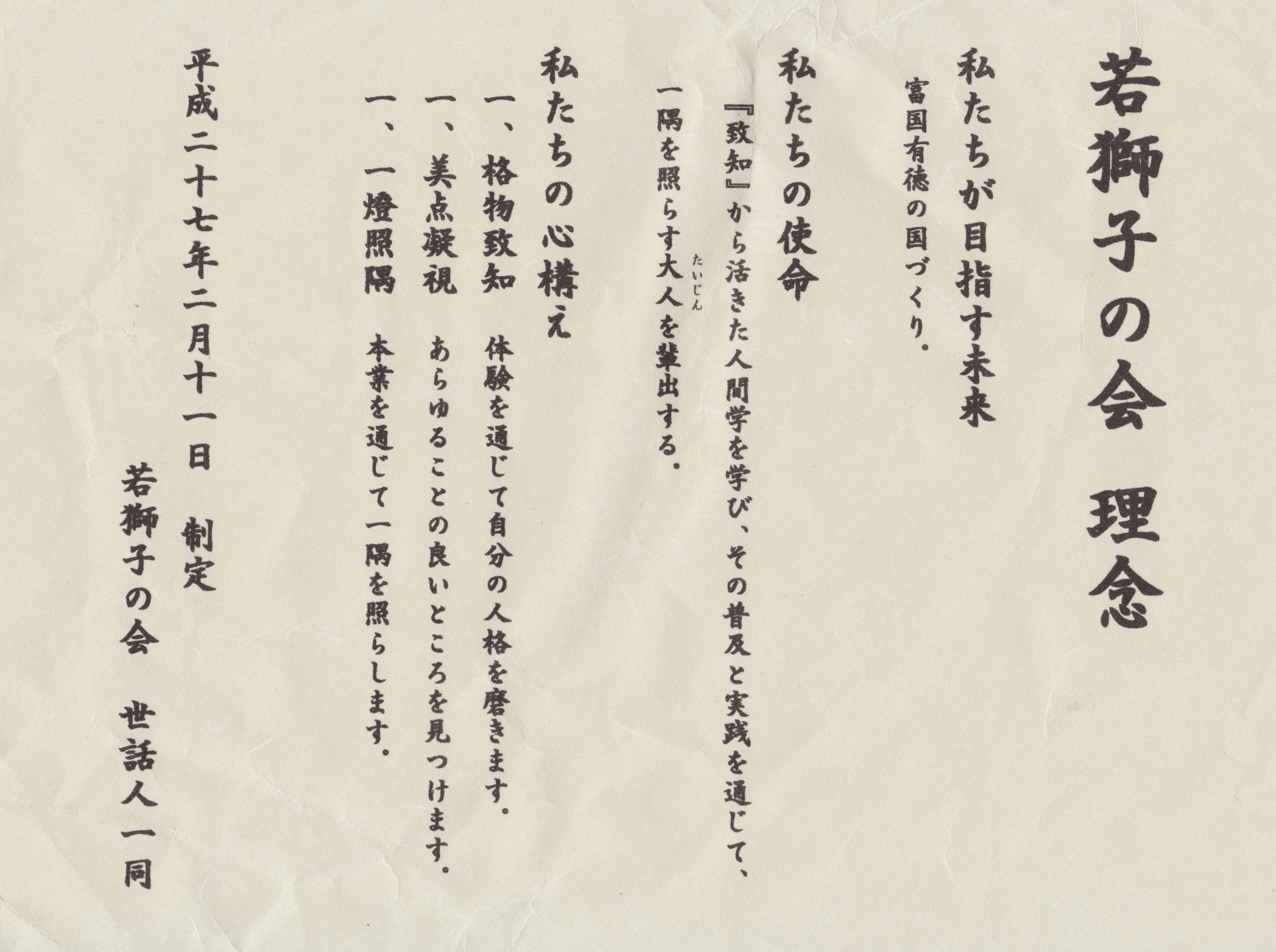 wakajishirinen - 若獅子の会全国大会