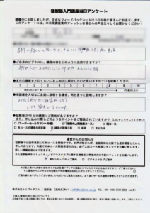 201807osakaanket1 212x300 - 2018年7月23日「猛獣塾入門講座」東京開催
