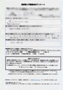 201807osakaanket12 212x300 - 2018年7月23日「猛獣塾入門講座」東京開催