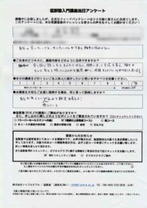 201807osakaanket123 212x300 - 2018年7月23日「猛獣塾入門講座」東京開催
