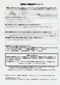 201807osakaanket1235 212x300 - 2018年7月23日「猛獣塾入門講座」東京開催