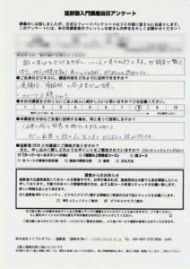201807osakaanket12356 212x300 - 2018年7月23日「猛獣塾入門講座」東京開催