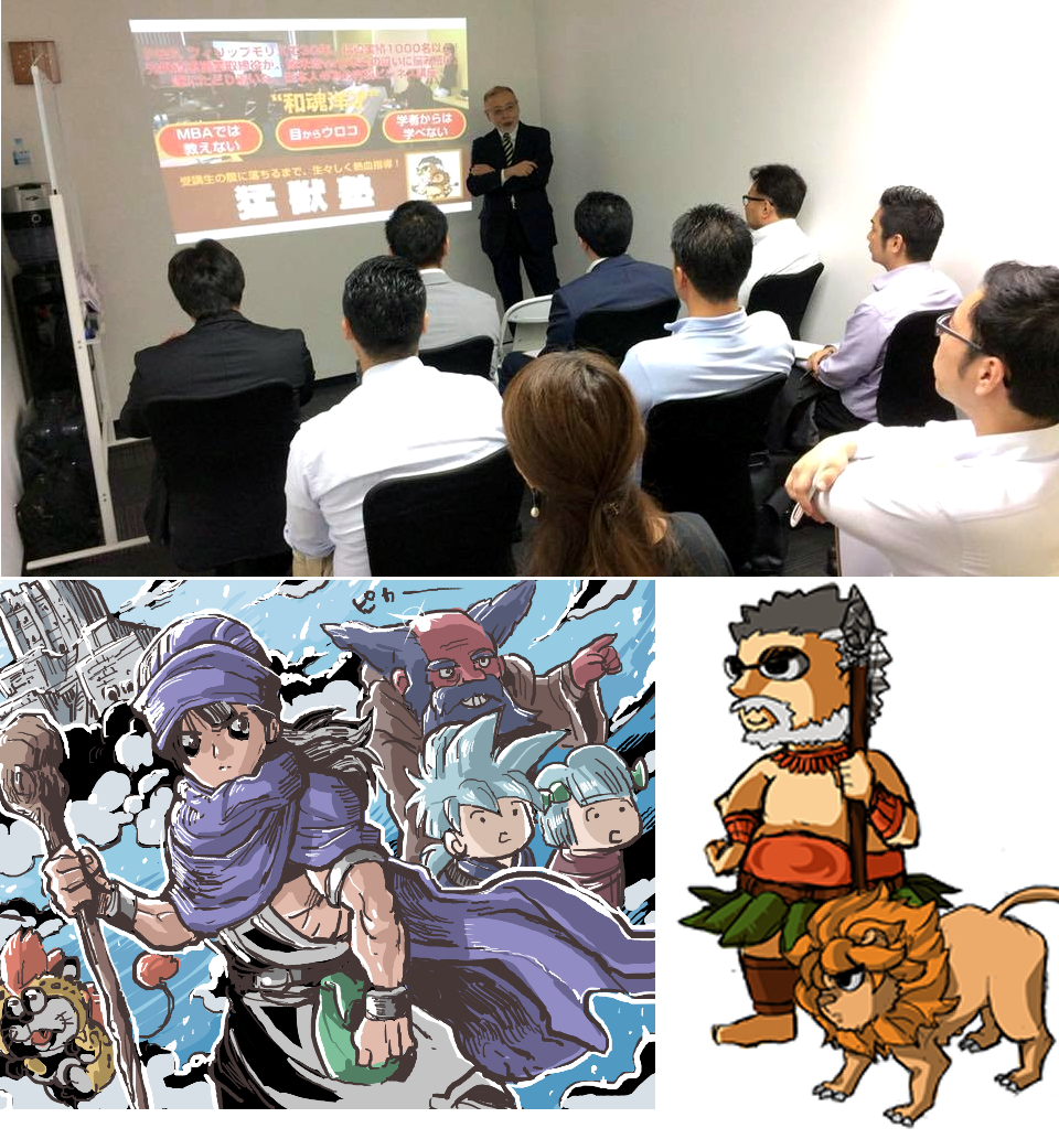 2018moujuirast - 2018年7月23日「猛獣塾入門講座」東京開催