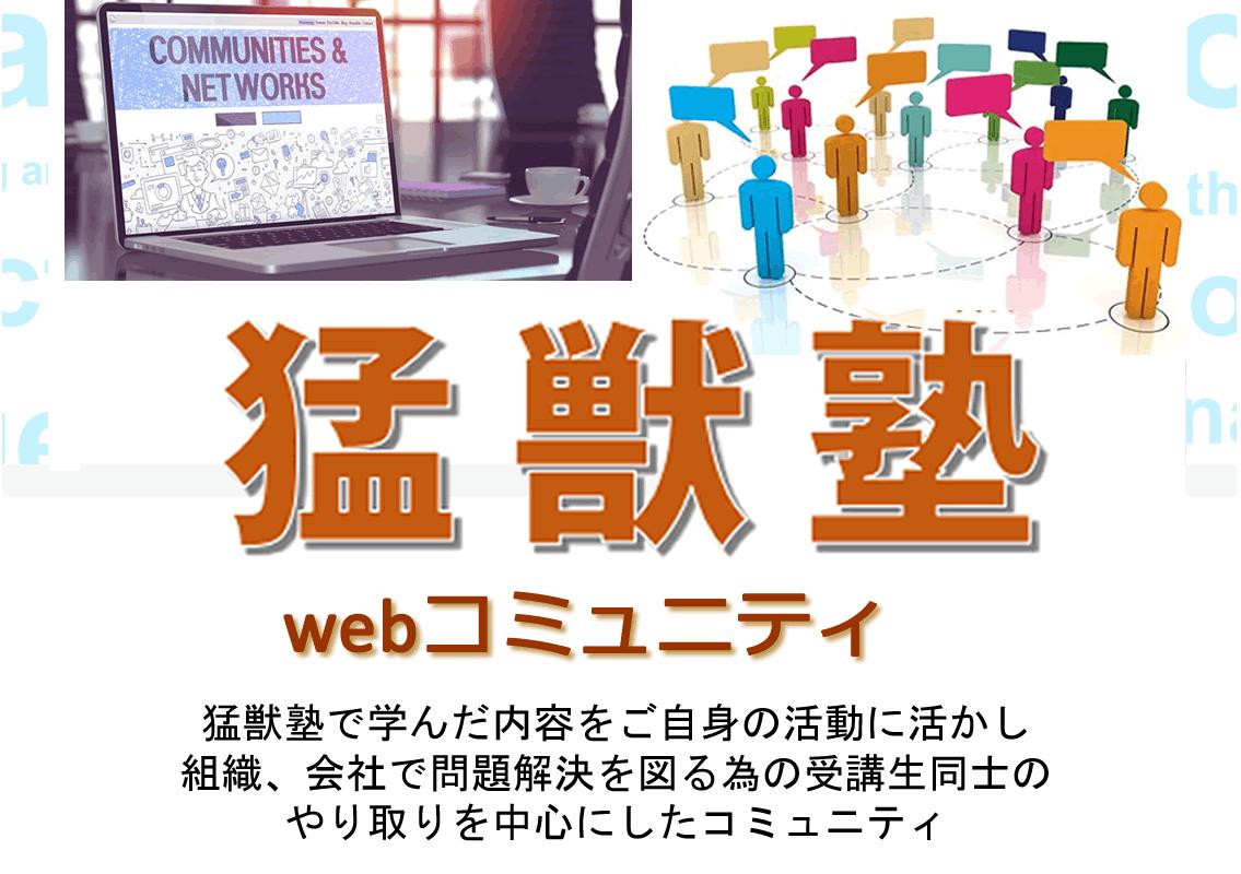 com112 1 - 2018年7月23日「猛獣塾入門講座」東京開催