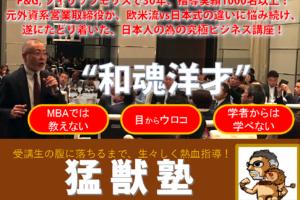 1 3 300x200 - 猛獣塾入門講座東京臨時開催決定!