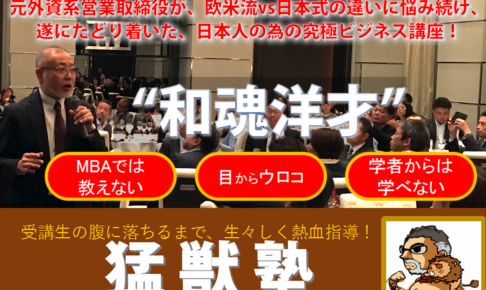 1 3 486x290 - 猛獣塾入門講座東京臨時開催決定!