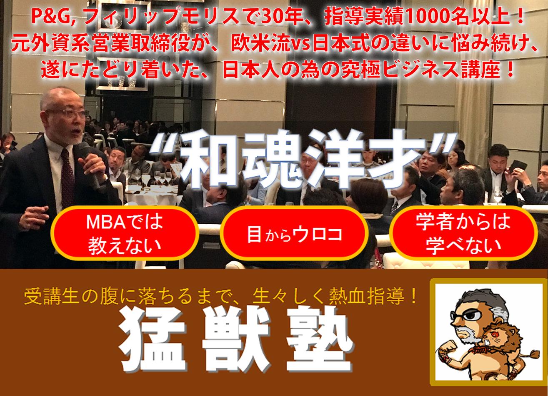 1 3 - 猛獣塾入門講座東京臨時開催決定!