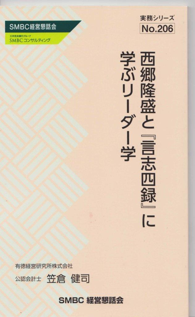 12 001sasa 631x1024 - 2018年8月24日(金)「禅の知恵と古典に学ぶ人間学勉強会」