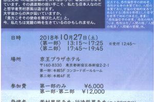 2018shifukai1 300x200 - 第6回思風会全国大会2018in東京