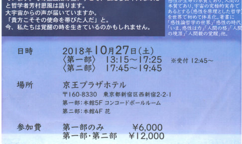 2018shifukai1 486x290 - 第6回思風会全国大会2018in東京