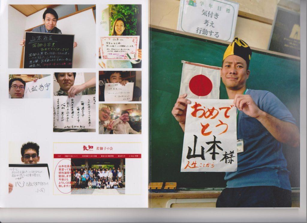 334 001 1024x745 - 関東若獅子の会、記念すべき第100回