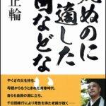 615GfdWmb0L 150x150 - 池川明先生の愛の子育て塾第13期生(2018年8月~2018年12月)募集中です。