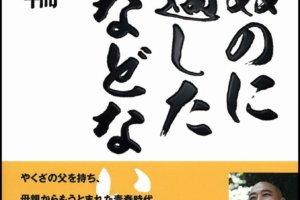 615GfdWmb0L 300x200 - 本日8月9日、釈正輪先生の講和会
