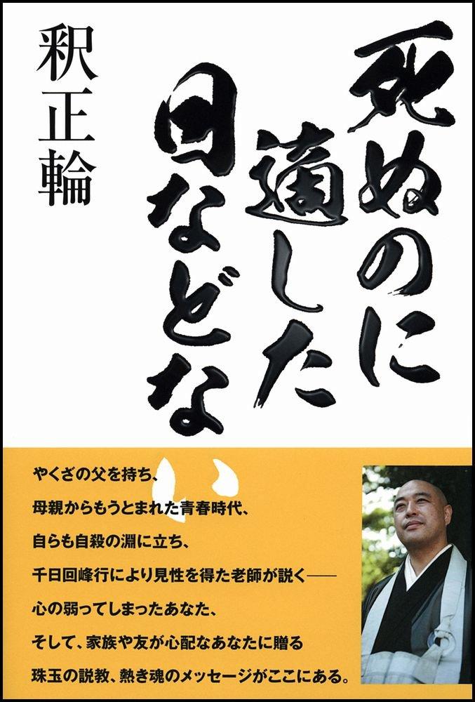 615GfdWmb0L - 本日8月9日、釈正輪先生の講和会