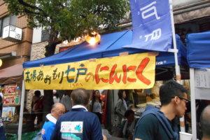 DSCN1158 1 300x200 - 麻布十番納涼祭り25,26日(七戸町出店)