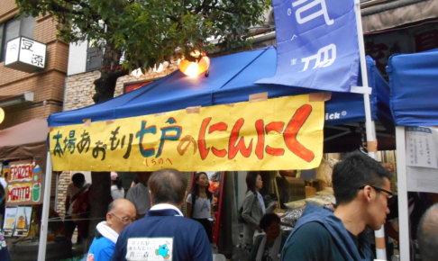 DSCN1158 1 486x290 - 麻布十番納涼祭り25,26日(七戸町出店)
