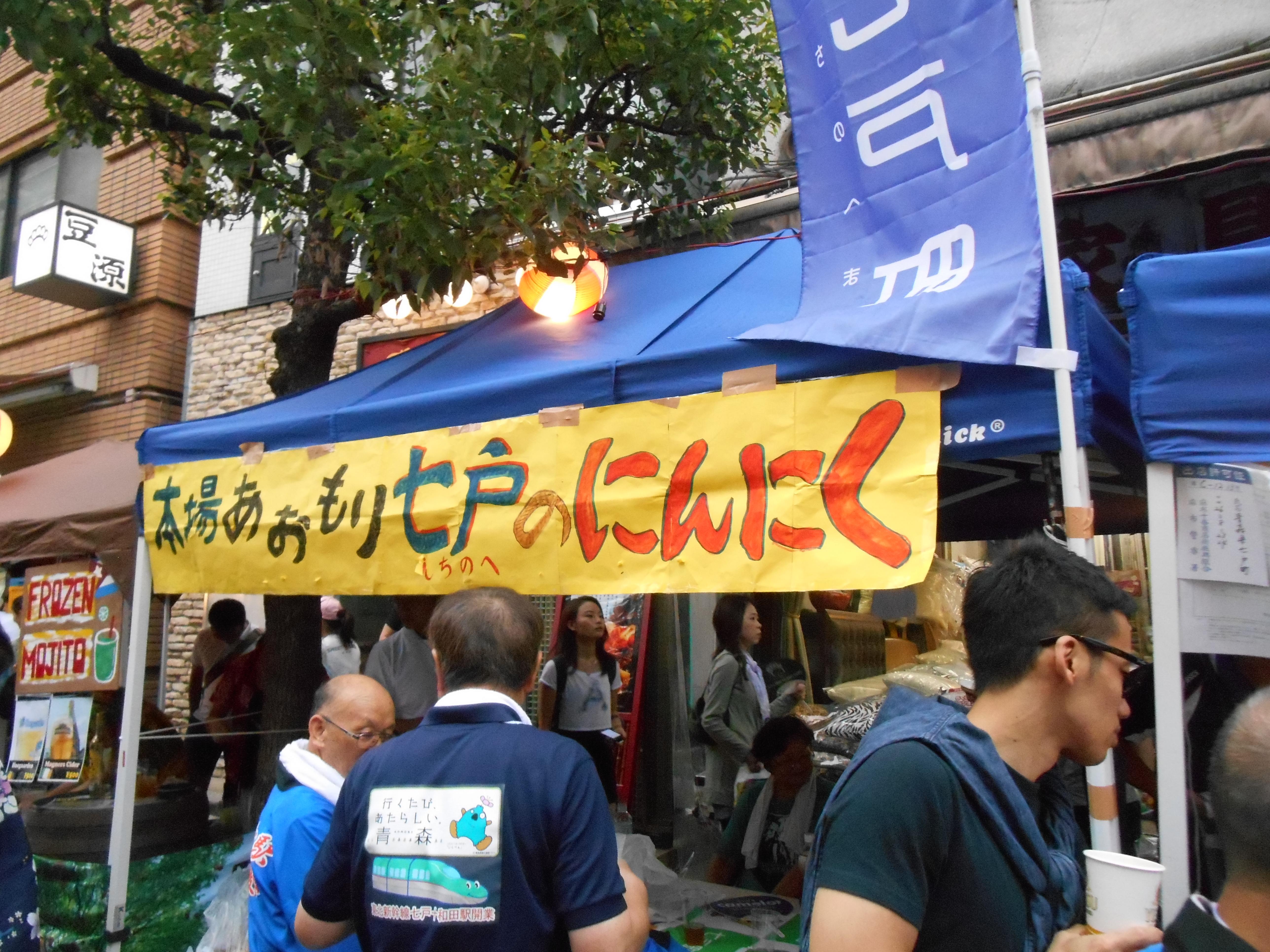 DSCN1158 1 - 麻布十番納涼祭り25,26日(七戸町出店)