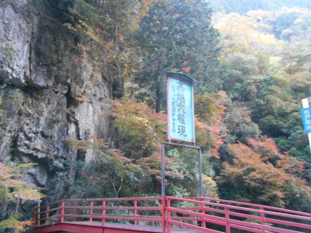 DSCN2193 1 1024x768 - 平成30年『平成最後の秋』に巡る阿波忌部女神ツアー~日本の女神の源流を訪ねて~