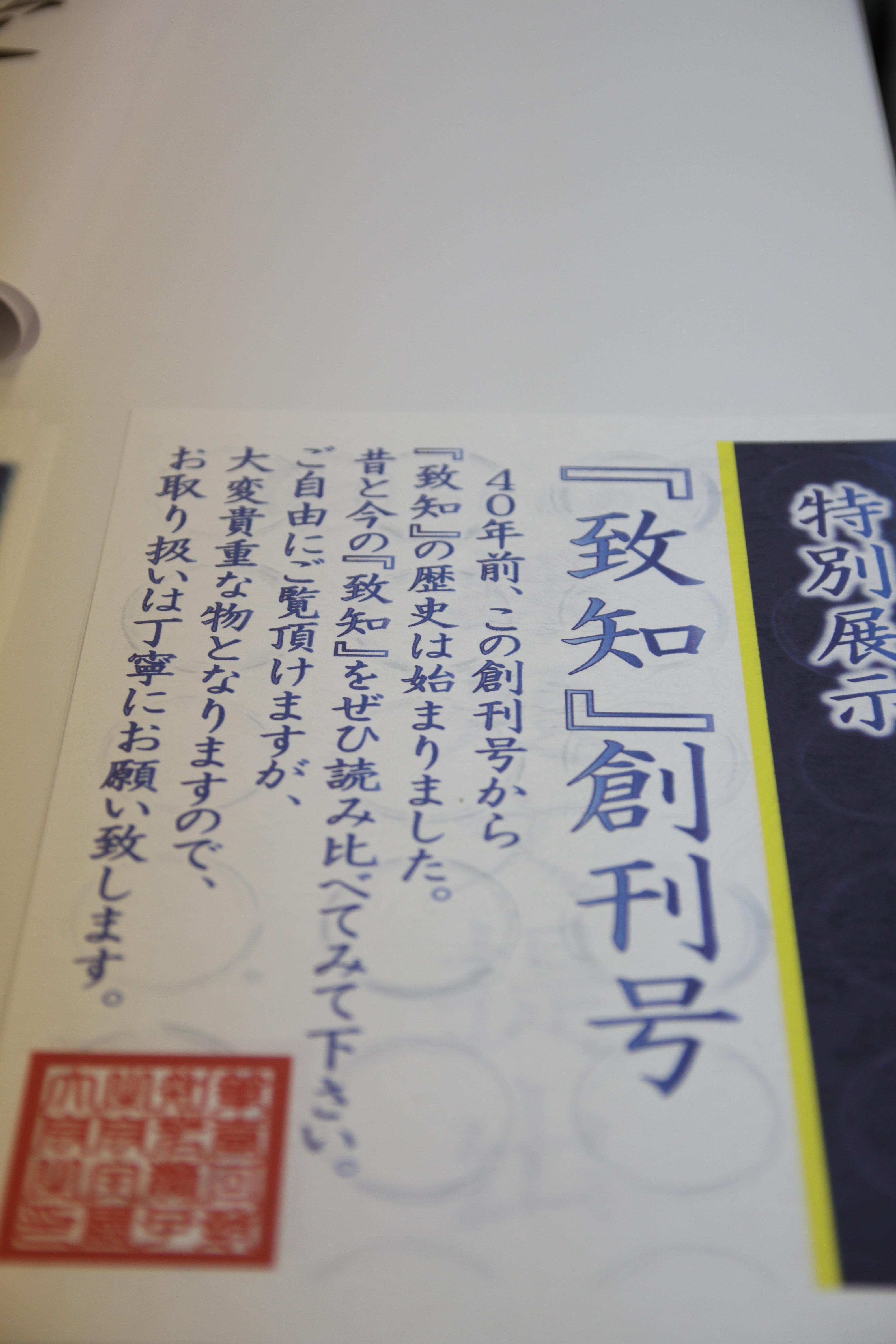 IMG 4350 1 - 関東若獅子の会、記念すべき第100回