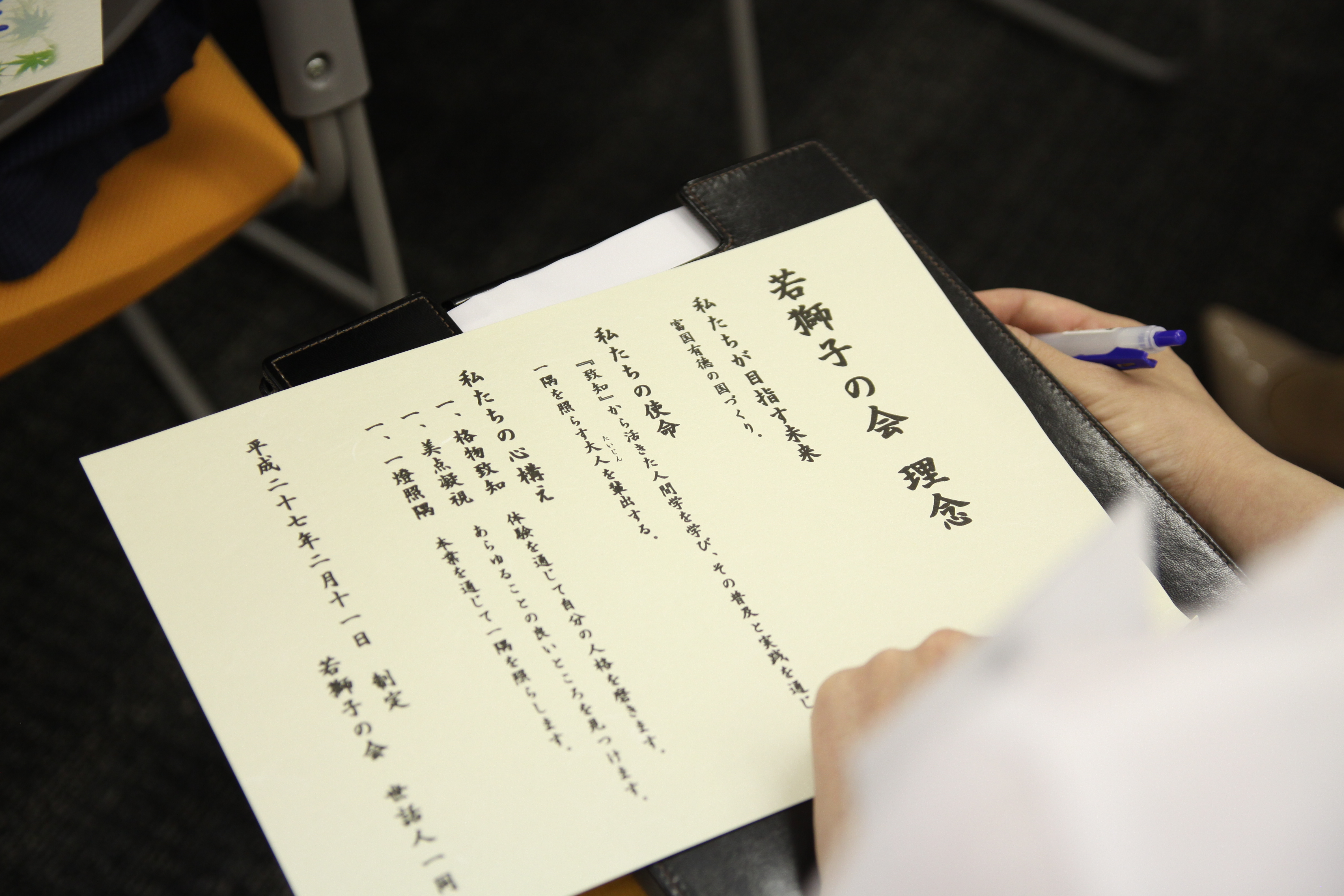 IMG 4582 - 関東若獅子の会、記念すべき第100回