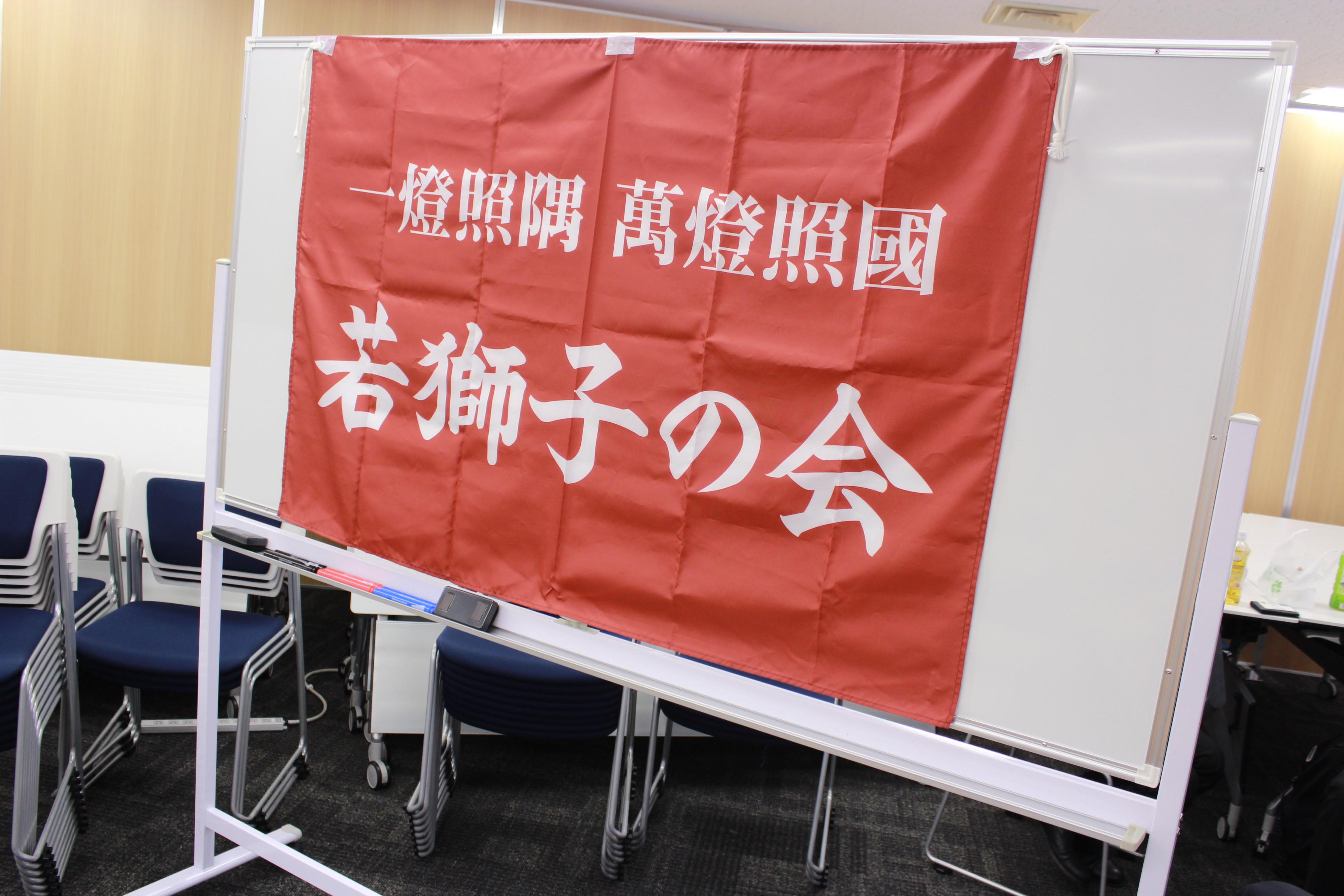 IMG 7717 - 関東若獅子の会、記念すべき第100回