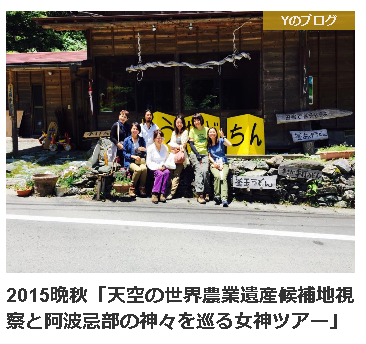 awa123456789 - 平成30年『平成最後の秋』に巡る阿波忌部女神ツアー~日本の女神の源流を訪ねて~