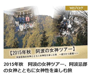 awa59415 - 平成30年『平成最後の秋』に巡る阿波忌部女神ツアー~日本の女神の源流を訪ねて~
