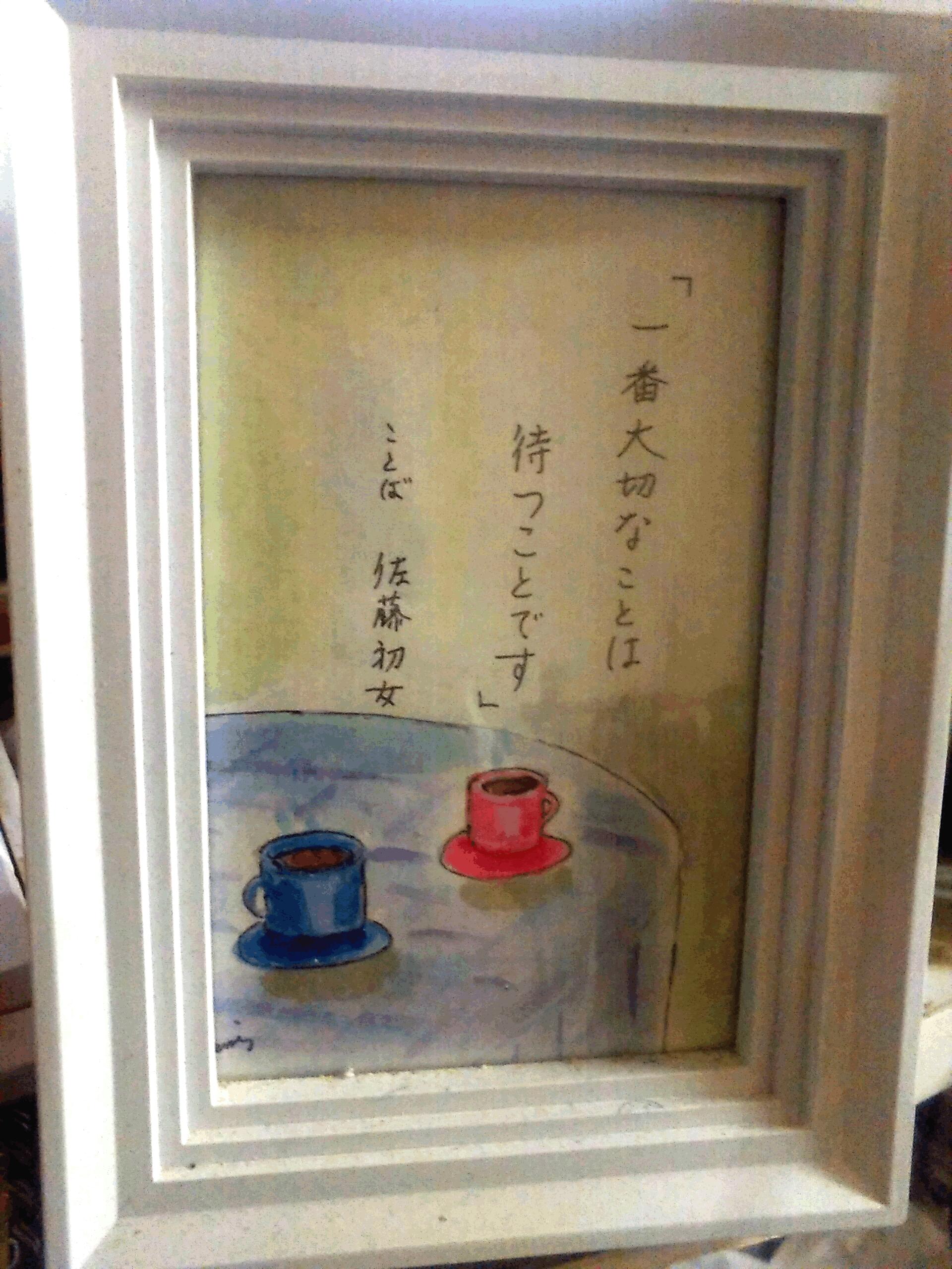 20180929011351 - 佐藤初女さん展