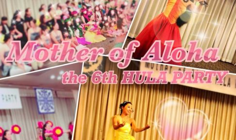 41872895 1803132496460817 4529772427927879680 n 486x290 - Mother of Aloha the 6周年パーティー