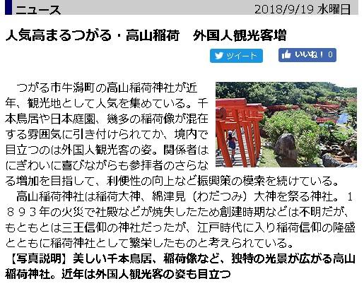 messageImage 1537479040736 - 外国人観光客に人気の高山稲荷神社