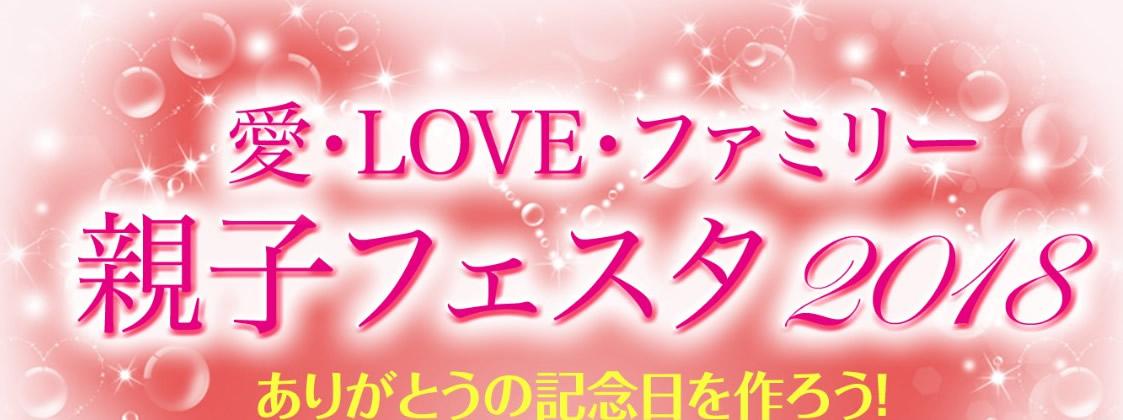愛・LOVE・ファミリーありがとうの記念日を作ろう!親子フェスタ2018