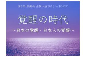 2018思風会全国大会