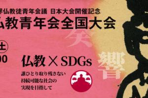 20181002 2 300x200 - 全日本仏教青年会全国大会