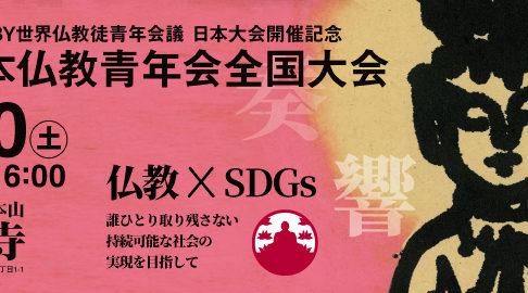 20181002 2 486x270 - 全日本仏教青年会全国大会