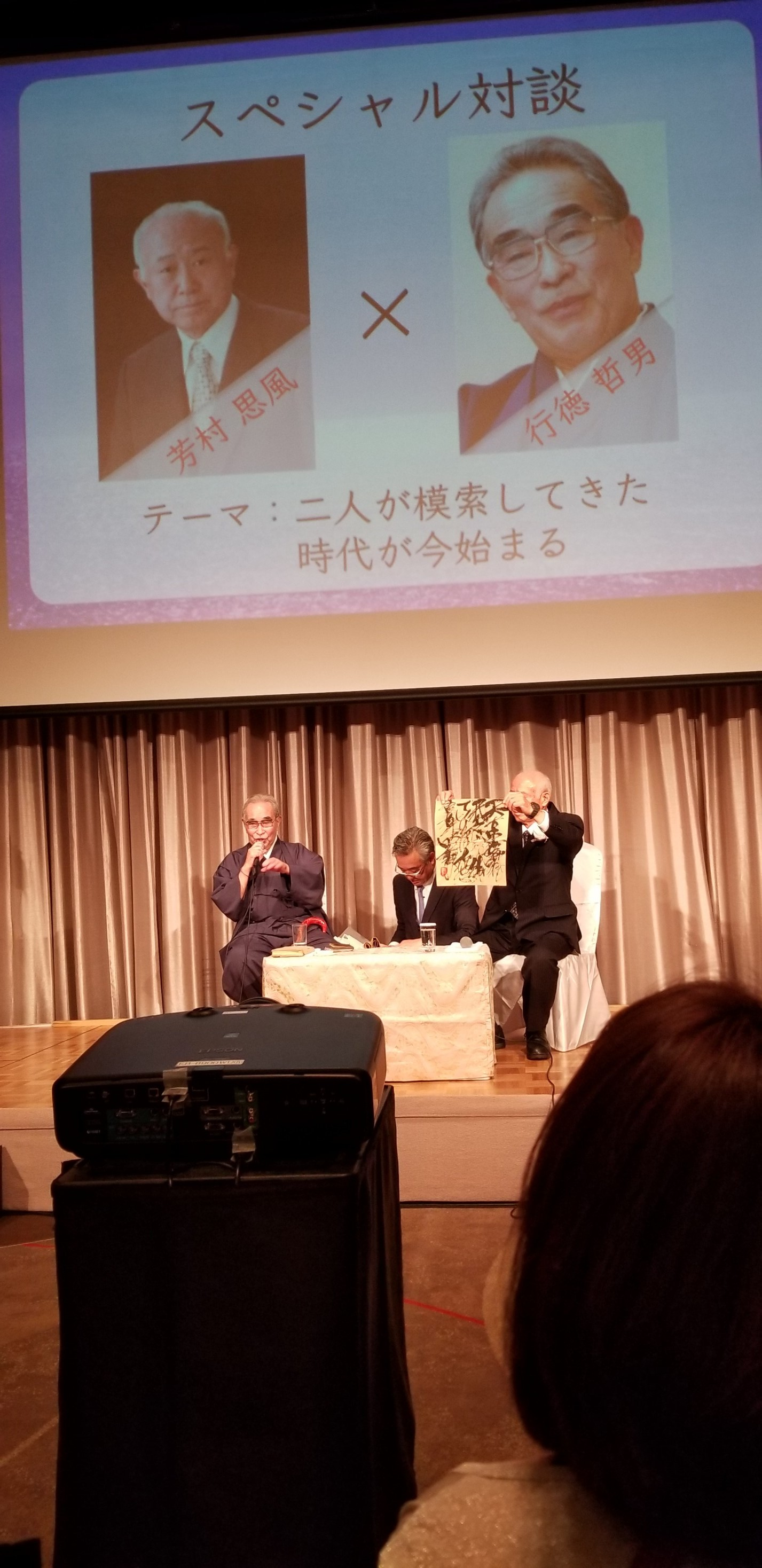 2438997b942adf0998fd928a3504b481 - 第6回思風会全国大会2018in東京開催