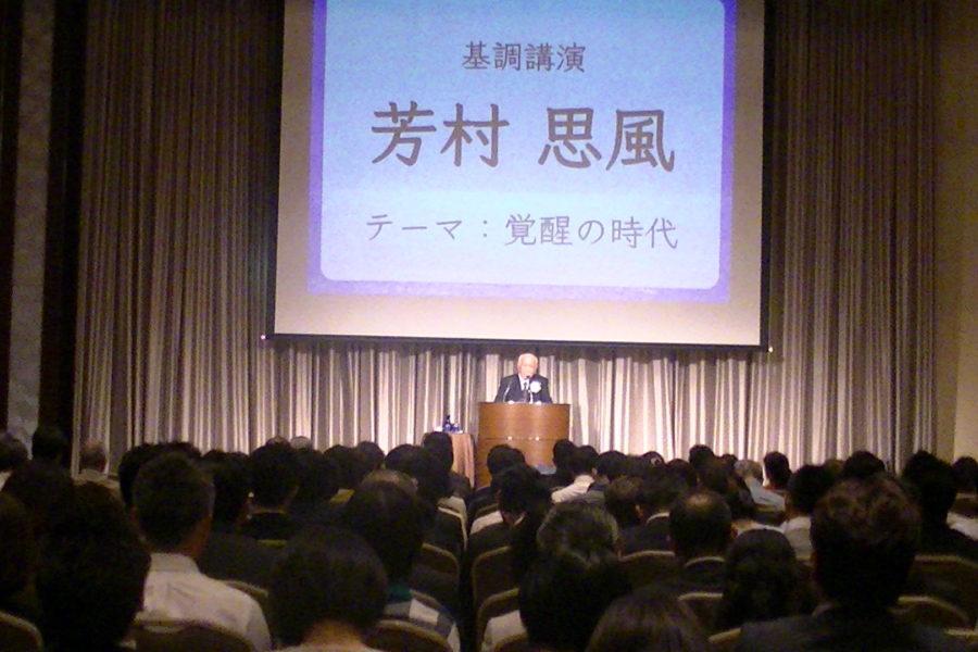 第6回思風会全国大会2018in東京