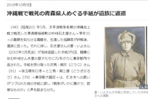 frwerf2334fertfe 300x200 - 沖縄戦で戦死の手紙が遺族に返還