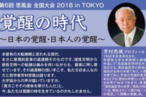 messageImage 1540222891290 300x200 - 第6回思風会全国大会2018in東京