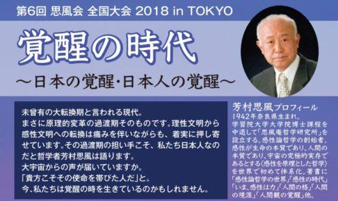 messageImage 1540222891290 486x290 - 第6回思風会全国大会2018in東京