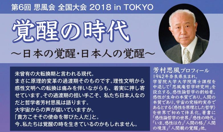 messageImage 1540222891290 - 第6回思風会全国大会2018in東京