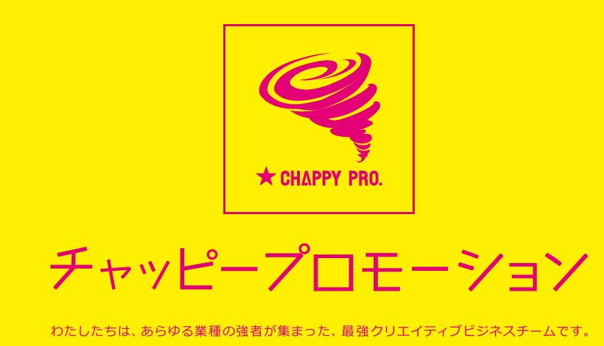 tcct - 東京チャピプロ開催