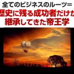 teiougaku 150x150 - 2018年10月6日(土)第5回東京思風塾開催しました。