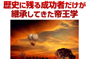 teiougaku 300x200 - 志命ビジネスアカデメイア