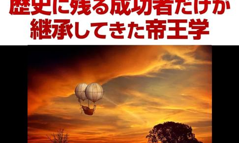 teiougaku 486x290 - 志命ビジネスアカデメイア