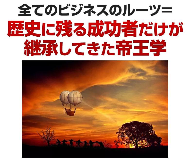 teiougaku - 志命ビジネスアカデメイア