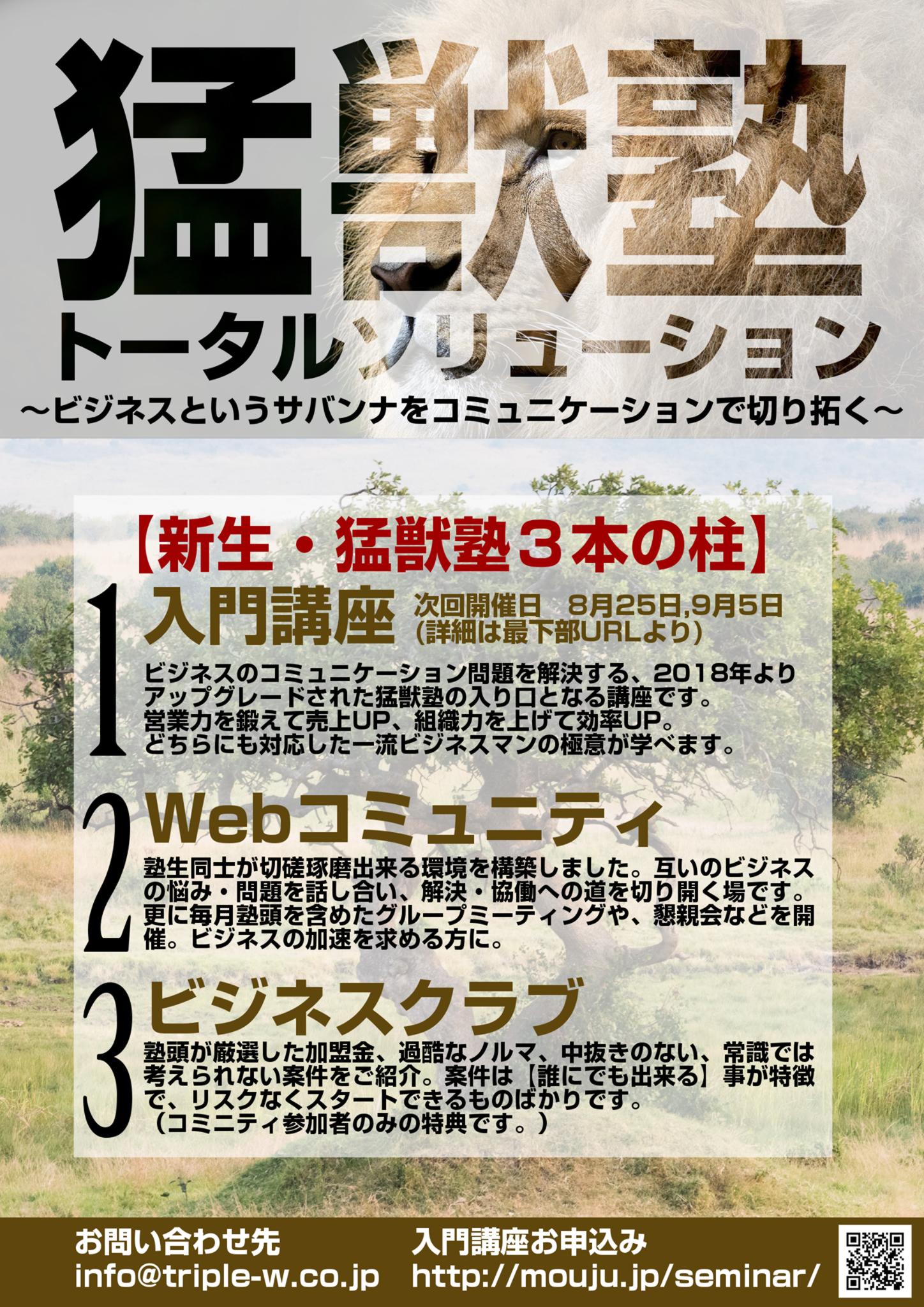 a - 11月30日開催、猛獣会議Vol.1