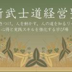 header213 150x150 - 禅の知恵と古典に学ぶ人間学勉強会