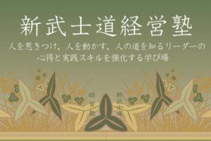 header213 300x200 - 武士道経営塾12期